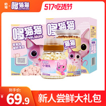 Qixu Duomao Cat early adopter gift bag Baby childrens snacks Baby food cookies Rice cake dissolved beans charcoal burning stick