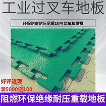 The new Jiamao flame retardant industrial workshop floor pressure-resistant wear-resistant high-carrying over-stacking machine latch flooring load of 10 tons