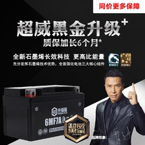 Chaowei battery dry battery 12v9a7a5ah curved beam car 125 scooter motorcycle battery 12V universal