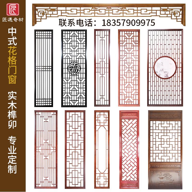 Dongyang bois sculptant des portes antiques et des fenêtres en bois massif grille d'air écran tv plafond mural partition rétro LP