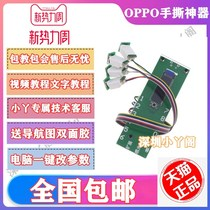 oppo hand tear artifact screen click tool account lock activation lock full range of universal access to the login interface