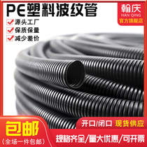 PE bellows wire hose threading tube PP flame retardant PA plastic electrician casing polyethylene protection pipe can be opened