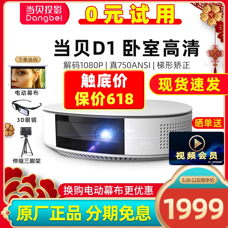 (full reduction of 400 yuan)D1 projector home 1080P HD small portable daytime wall watching movies net class computer mobile phone projection all-in-one machine d3x upgrade office projector