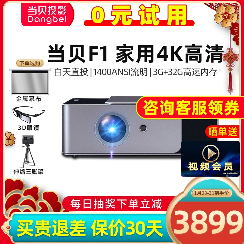 (minus 600) when the Bay F1 projector home 1080p Ultra HD projector computer projection mobile phone projection All 4K screenless TV childrens bedroom dormitory 3D home theater