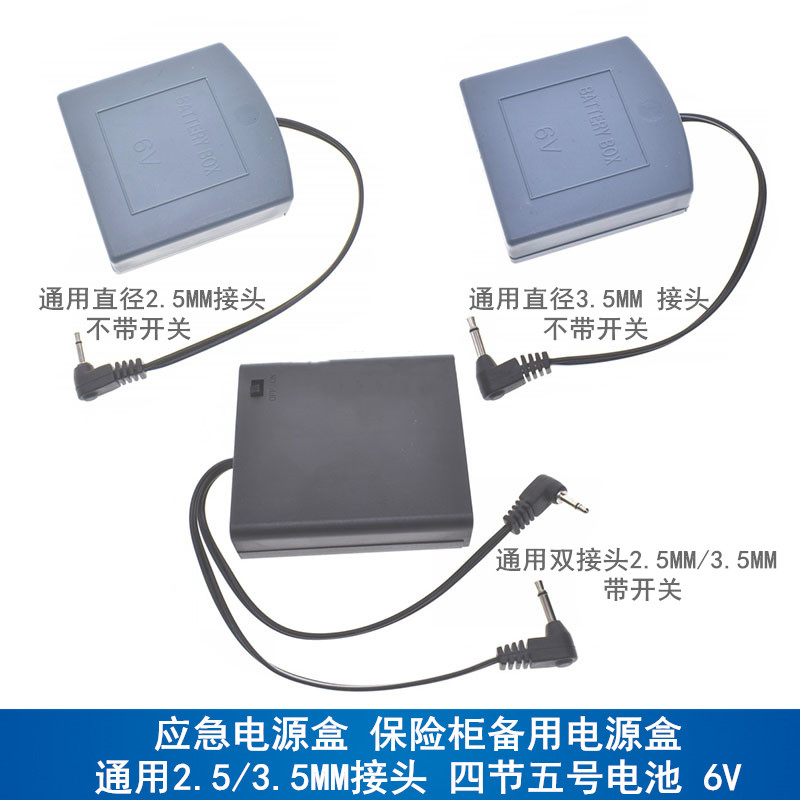 3.5 Universal 2.5mm large head small head double head safe box emergency external external backup battery power box