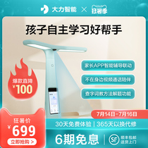 (Recommended by Weya)Dali intelligent learning lamp T5 homework lamp flagship store Primary school student learning machine English learning Artifact Point reading machine Hercules lamp Intelligent learning eye protection tutor lamp