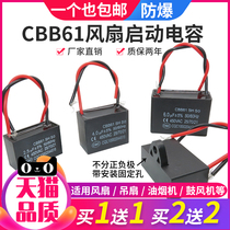 CBB61风扇启动电容1.2 1.5 1.8 2 2.5 3 4 5 6 7UF吊扇油烟机450V