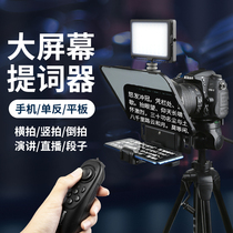 Baixiyue teleprompter mobile phone tablet SLR camera inscription portable small live broadcast video speech professional large screen teleprompter T2 T3 reader camera subtitle teleprompter board
