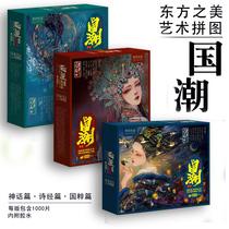 Papier maison bon produit National vent chinois vent décompression Adulte difficile National marée série puzzle 1000 pièces Style ancien cadeau