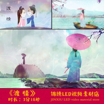 Crossing the love of the new white lady legend Yanyu Jiangnan song soundtrack led background large screen video material