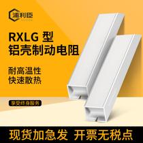 RXLG铝壳制动电阻大功率刹车电阻变频器伺服机放电限流普通电阻器