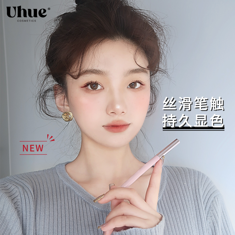 uhue eyeliner is waterproof and does not faintly dye long-lasting beginner hard-headed silky colored very fine eyeliner