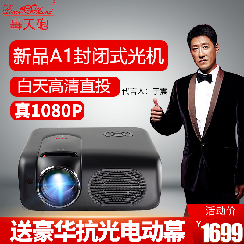 Blast projector A1 new home office conference projection 4k Ultra HD mobile phone projector wall cast during the day direct investment can be connected to mobile phone computer wifi wireless home theater projector