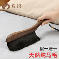 Su Niang Pure horse mane sweep bed brush Soft hair bed brush broom Household sweep bed brush artifact net red wide mane broom