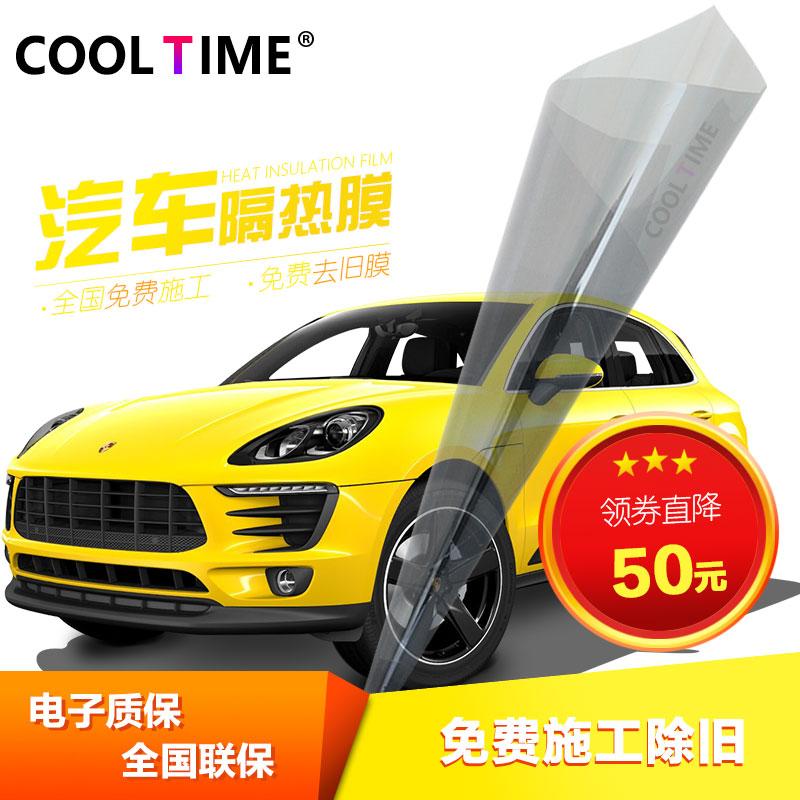 Car insulation anti-film explosion car film insulation film glass film car film electronic warranty nationwide free construction