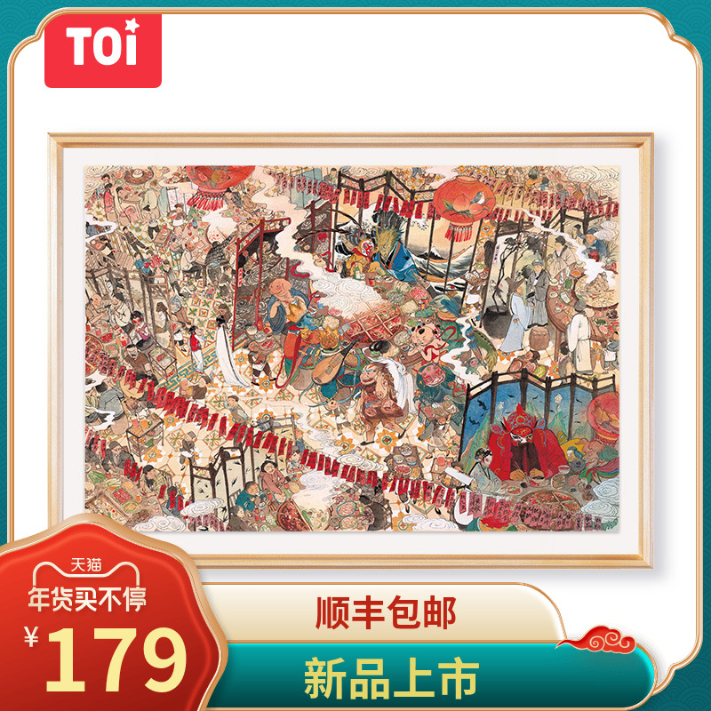 TOI map Yi tide play puzzle 1000 pieces adult decompression to solve the smouldering difficulty toys with framed human fireworks