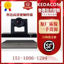 Kodak H700 H650 H800 H900 Video Conference Terminal MOON50HD120 Camera