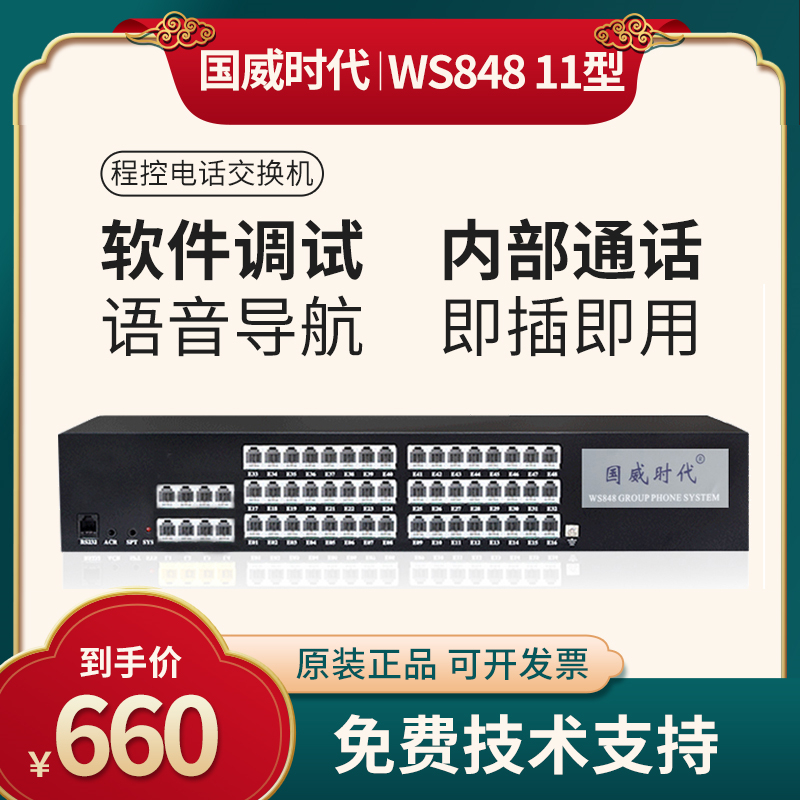 Guowei era WS848 program-controlled group hotel in-line telephone exchange 2 4 6 8 into 8 16 24 32 40 48 56 64 out of the oddie software settings