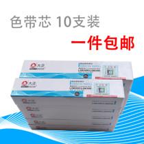 TAISHO Suitable for EPSON 630K LQ-630K 610K 615K 735K 630KII LQ-635K 730K L