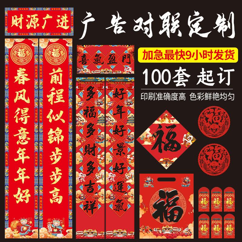 2021 to the United Spring Festival custom Spring Festival New Year advertising insurance package custom-made hot gold printing logo gift box