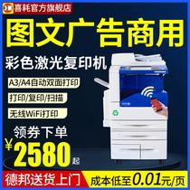 施乐7855彩色激光a3复印机C7835 7970 3375 5575打印机复印黑白多功能大型商用办公高速再制造复合复印一体机