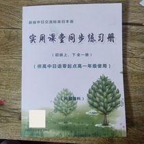 2020 New Version of Sino-Japanese Exchange Standard Japanese Practical Classroom Synchronous Workbook (Primary Internal Information)