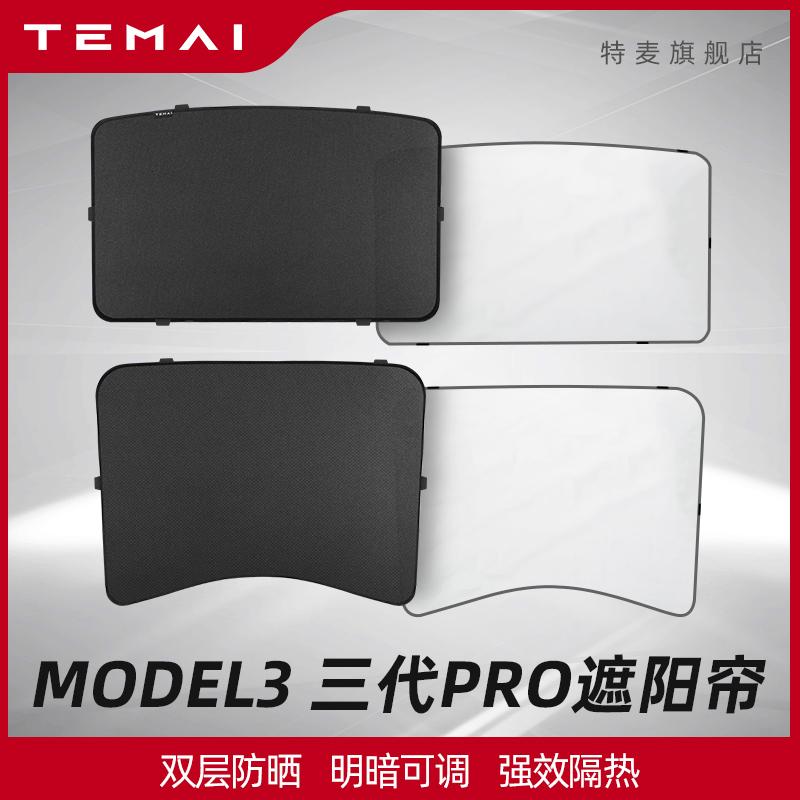TEMAI est adapté pour Tesla Model3 parasol avant et arrière parasol isolation accessoires toit ouvrant parasol toit
