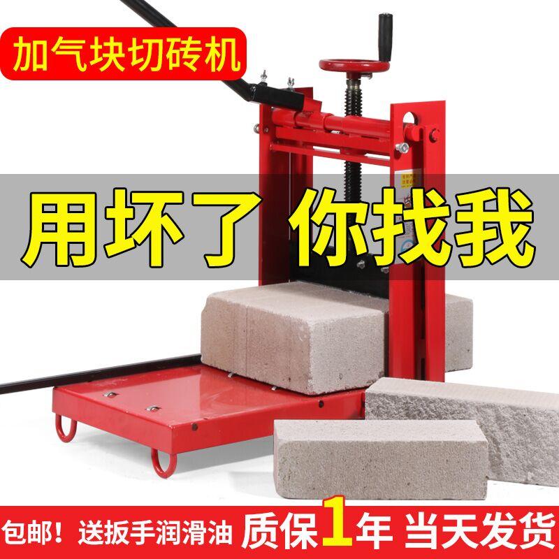 Yuli jia cutting brick machine gas brick manual gas block cutting machine god light bubble brick brick machine tool