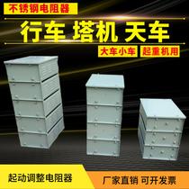RS RT RK RY RZ Start adjustment Stainless steel iron chromium aluminum resistor Crane speed control driving resistance box