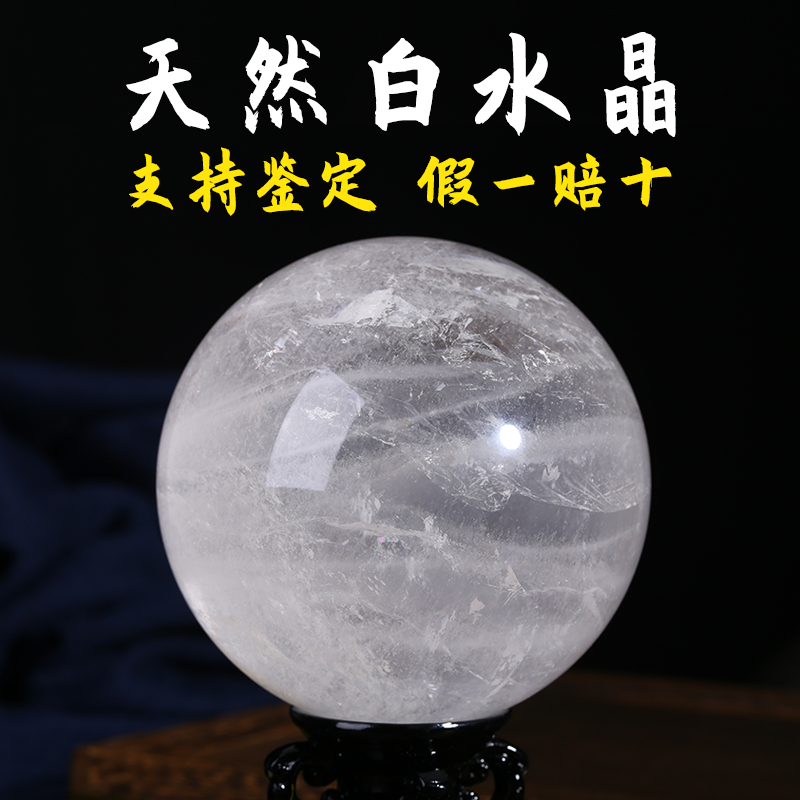 Natural white crystal ball transfer beads open light Xuanguan living room feng shui decoration opening New Year gifts can be re-examined