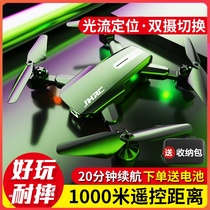 Four-axis drone aerial camera HD professional mini remote control aircraft childrens toys primary school students small 4K aircraft model