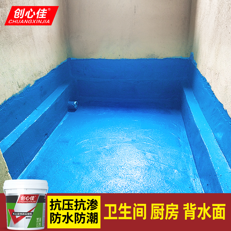 K11 waterproof paint Powder room kitchen impotence waterproof material JS pool fish pond inner wall toilet leak glue