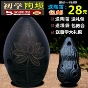 The ancient black pottery Xun Xun Xun National Instruments eight hole Xun Xun playing musical instruments beginner pear shaped pottery Xun meteorite sent comprehensive gifts