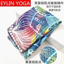 Eylin non-slip double-sided silicone point yoga towel tasteless portable folding sweat-absorbing machine-washable yoga mat cloth blanket