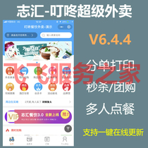 Zhihui Dingyi super catering delivery V6.4.4 small program multi-store marketing version of single-store delivery small program