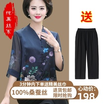 Middle-aged mother summer short-sleeved granny T-shirt Hangzhou silk top temperament middle-aged foreign style two-piece suit