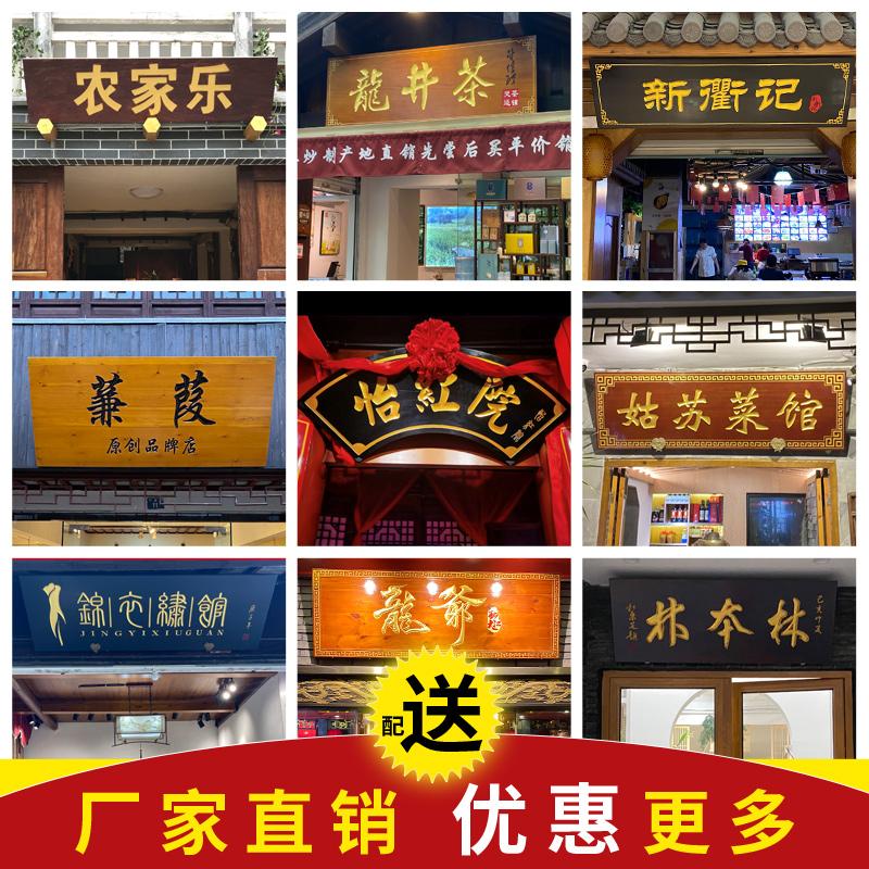 Твердые деревянные таблички чтобы сделать дверной магазин таблички деревянные вывески антикварный китайский стиль деревянной гравировки дуги гравировки