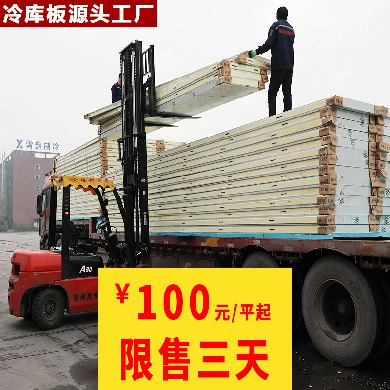 Cold storage full set of cold storage equipment small household 220v cold storage board Polyurethane board insulation board library board stainless steel