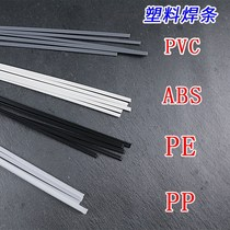 High-quality PP PVC plastic welding rod plastic products automotive bumpers are suitable for welding rods at a unit price of one meter one