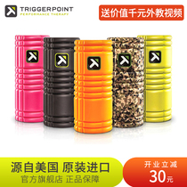 TriggerPoint Imported foam shaft roller Lean leg massage Professional muscle relaxation equipment Yoga column