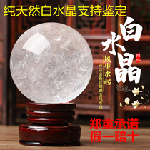 Kaiyun natural white crystal ball ornaments Town house evil spirits White Feng Shui ball entrance living room lucky transport rough stone
