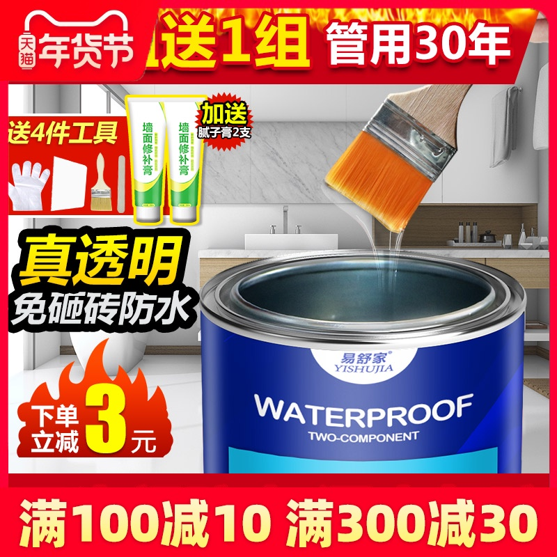 Transparent dressing room waterproof glue special glue material free of brick bathroom toilet leakage anti-leakage paint
