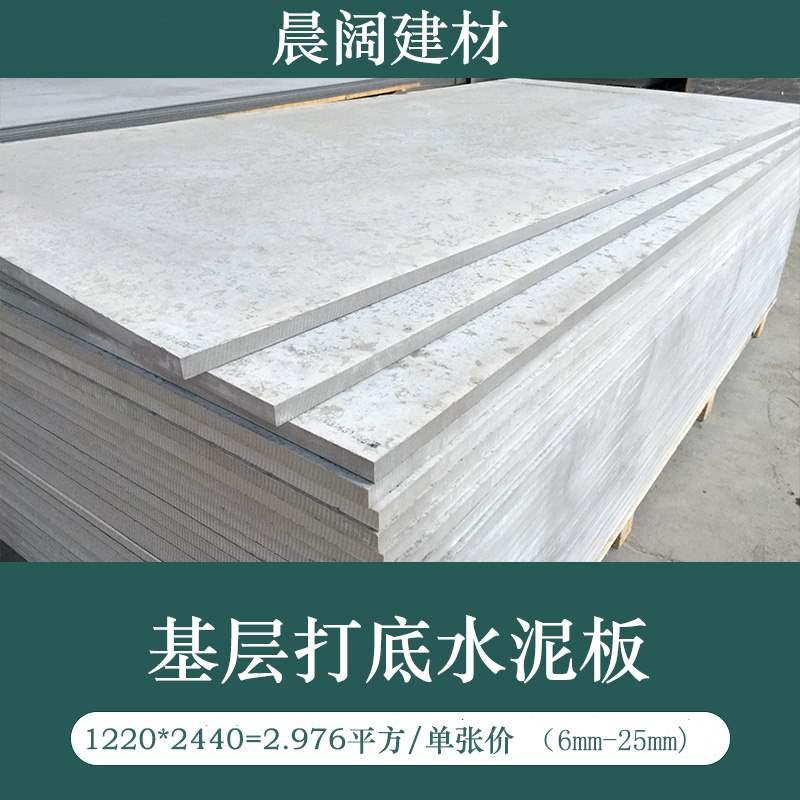 Fiberboard bottom cement board 6891012151820mm attic plate fc pressure plate base plate a1 fire prevention