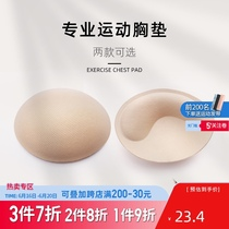 Sumoss Professional Sports Breast Pad Naked Skin-friendly Comfy Breathable Oval Underwear Plug Thick Gathered and Large