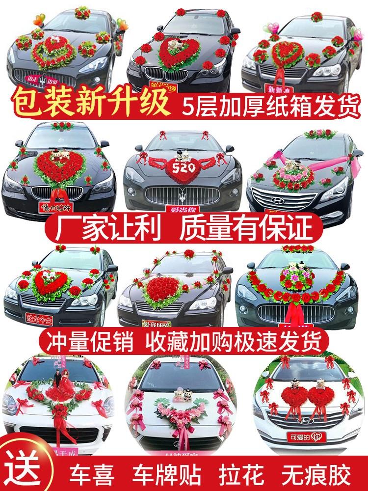 The main wedding car decoration car head flower wedding supplies wedding dress hooded creative personality team network red pull flowers