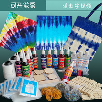 15-person team Tie-dye set handmade diy pigment Student dyeing tool Material package Full set of non-cooking dye