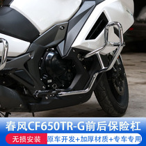 Applicable to spring CF650TR-G state guest luxury version modified bumper front guard bar anti-fall bar modified accessories