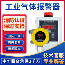 Combustible gas detection alarm detector Explosion-proof hydrogen sulfide chlorine ammonia oxygen carbon dioxide gas concentration leakage