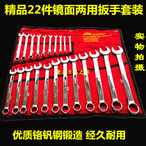 22 sets of dual-use wrench bag suit Auto Repair Tool Set 14 sets of dual-use wrench open plum wrench plum