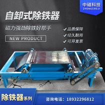 High strength magnet magnet industrial dump conveyor belt suspension type high strength super strong iron remover